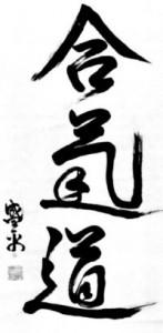 aikido-kanji-o-sensei-preston-aikido